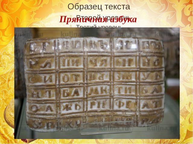 Пряничная азбука