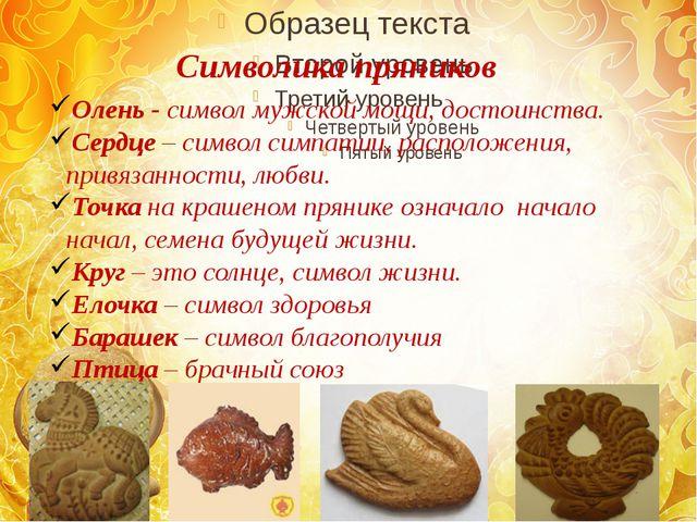 Символика пряников Олень - символ мужской мощи, достоинства. Сердце– символ...