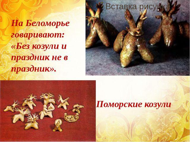 На Беломорье говаривают: «Без козули и праздник не в праздник». Поморские коз...