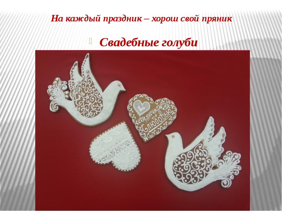 На каждый праздник – хорош свой пряник Свадебные голуби