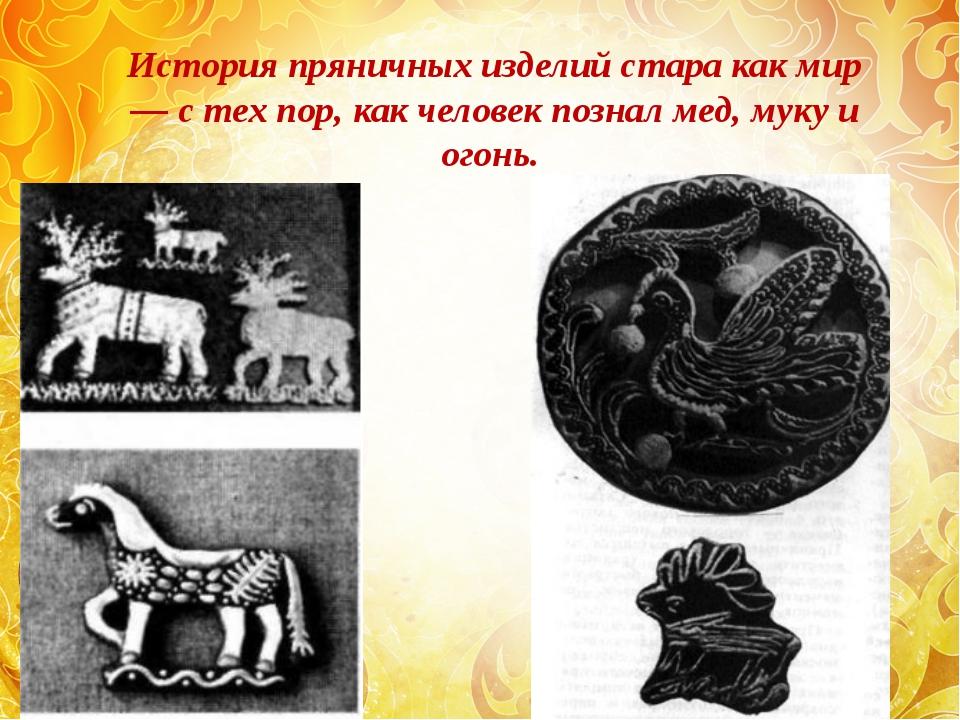История пряничных изделий стара как мир — с тех пор, как человек познал мед,...