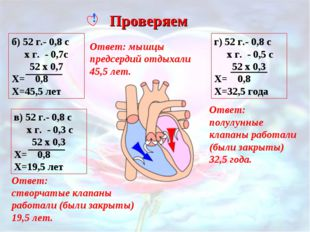 Проверяем б) 52 г.- 0,8 с х г. - 0,7с 52 х 0,7 Х= 0,8 Х=45,5 лет Ответ: мышцы