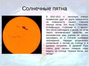 Солнечные пятна В 1610-1611 гг. несколько ученых независимо друг от друга обн