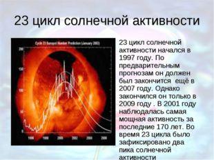 23 цикл солнечной активности 23 цикл солнечной активности начался в 1997 году