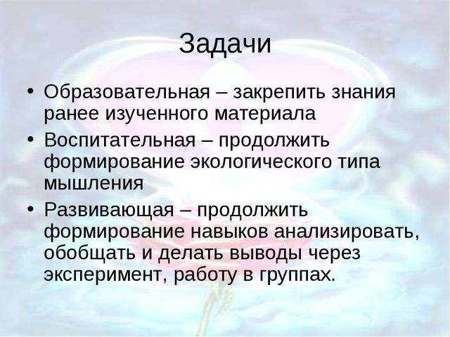 Задачи Образовательная – закрепить знания ранее изученного материала Воспитат...