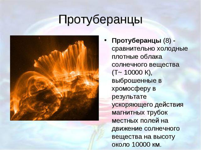 Протуберанцы Протуберанцы (8) - сравнительно холодные плотные облака солнечно...