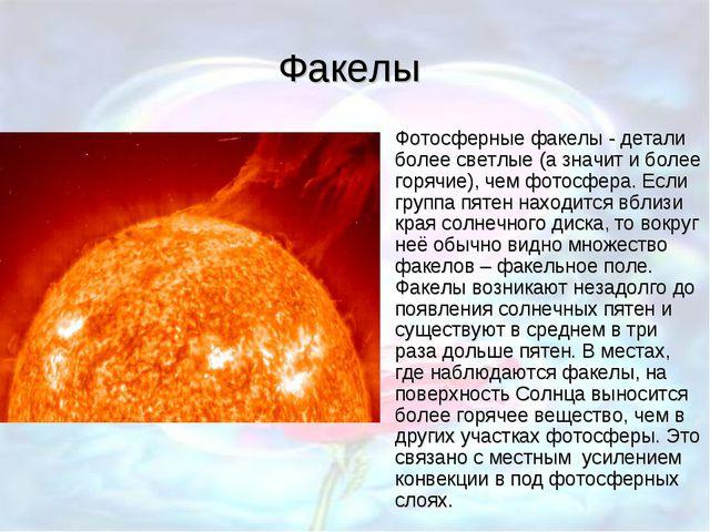 Факелы Фотосферные факелы - детали более светлые (а значит и более горячие),...
