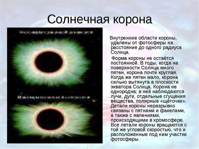 Солнечная корона Внутренние области короны, удалены от фотосферы на расстояни...