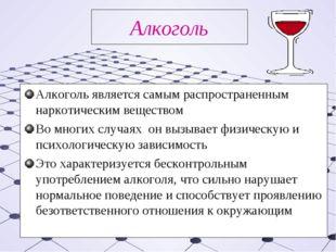 Алкоголь Алкоголь является самым распространенным наркотическим веществом Во