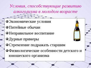 Условия, способствующие развитию алкоголизма в молодом возрасте Экономические