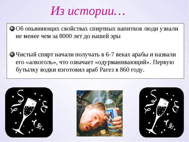 Об опьяняющих свойствах спиртных напитков люди узнали не менее чем за 8000 ле...