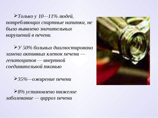 Только у 10—11% людей, потребляющих спиртные напитки, не было выявлено значит...