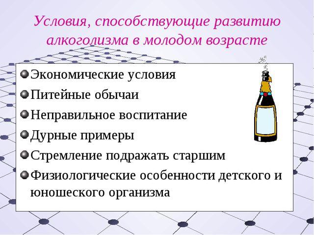 Условия, способствующие развитию алкоголизма в молодом возрасте Экономические...