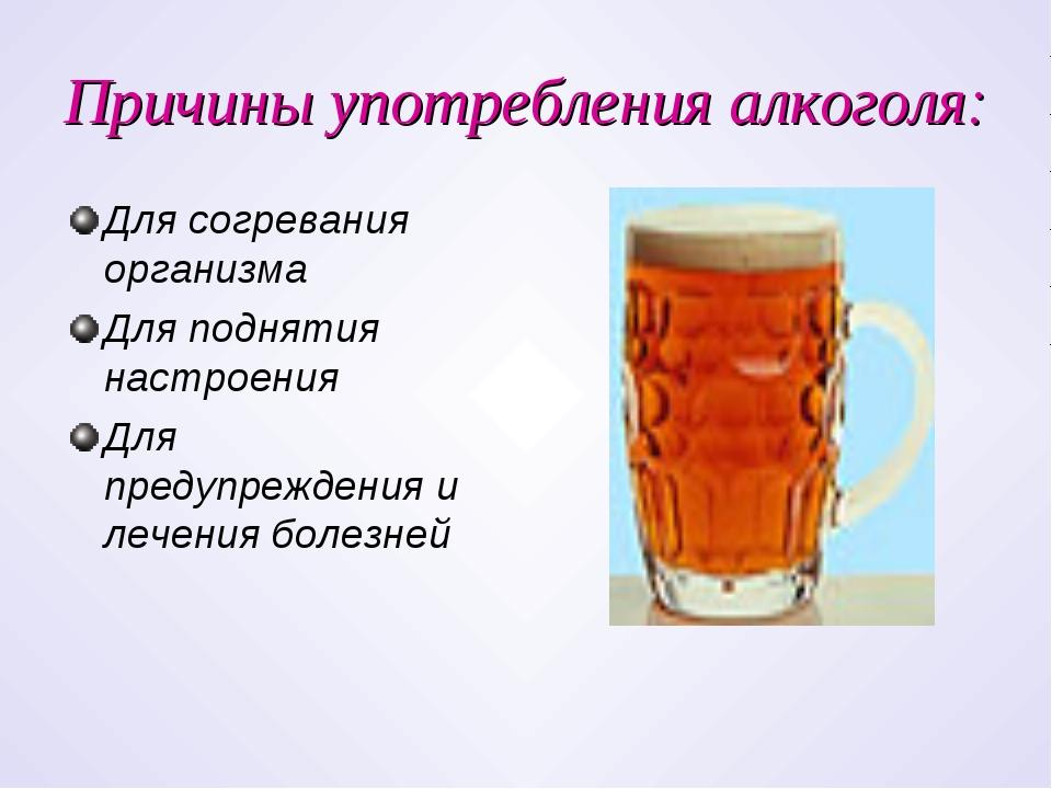 Причины употребления алкоголя: Для согревания организма Для поднятия настроен...