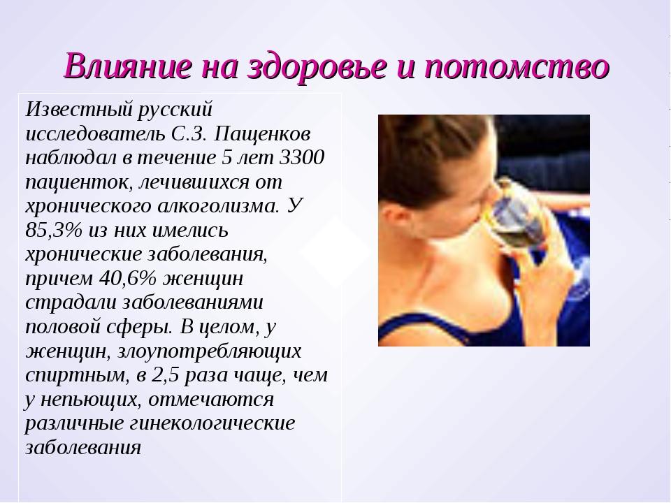 Влияние на здоровье и потомство Известный русский исследователь С.З. Пащенков...