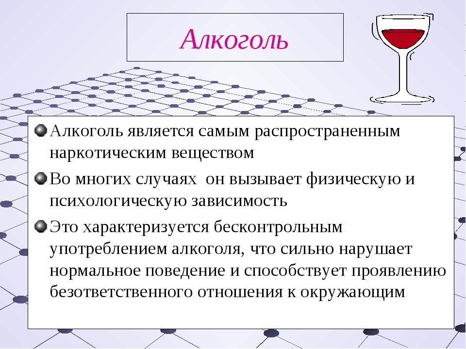 Алкоголь Алкоголь является самым распространенным наркотическим веществом Во...