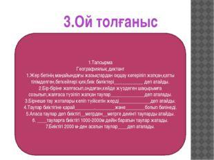 3.Ой толғаныс 1.Тапсырма Географиялық диктант 1.Жер бетінің маңайындағы жазық
