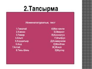 2.Тапсырма Номенклатуралық тест 1.Гималай А)Мак-кинли 2.Кавказ Б)Эверест 3.Па