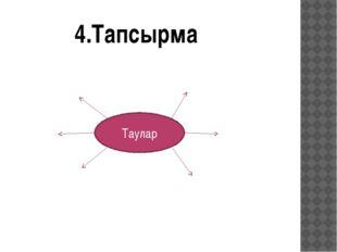 4.Тапсырма Таулар