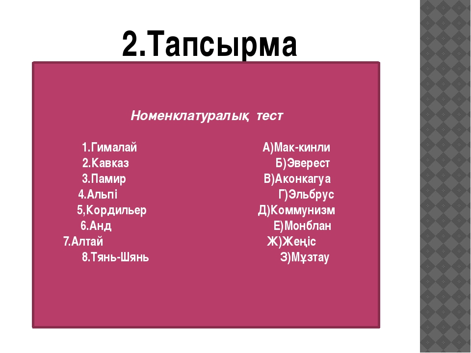 2.Тапсырма Номенклатуралық тест 1.Гималай А)Мак-кинли 2.Кавказ Б)Эверест 3.Па...