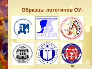 Образцы логотипов ОУ: