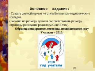 Основное задание: - Создать цветной вариант логотипа Болховского педагогическ