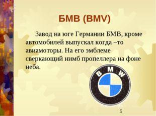 БМВ (BMV) Завод на юге Германии БМВ, кроме автомобилей выпускал когда –то а