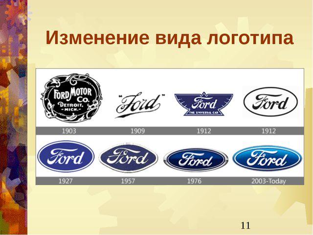 Изменение вида логотипа