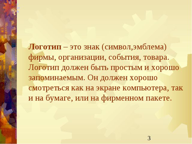 Логотип – это знак (символ,эмблема) фирмы, организации, события, товара. Лого...