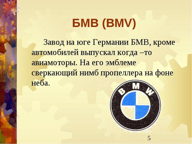БМВ (BMV) Завод на юге Германии БМВ, кроме автомобилей выпускал когда –то а...