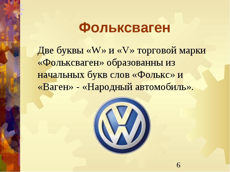 Фольксваген Две буквы «W» и «V» торговой марки «Фольксваген» образованны из...