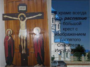 В храме всегда есть распятие – большой крест с изображением распятого Спасит