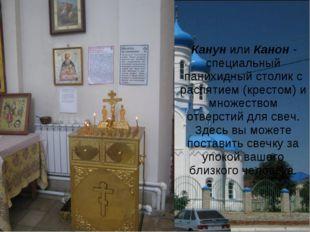 Канун или Канон - специальный панихидный столик с распятием (крестом) и множ