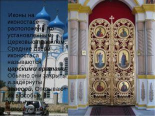Иконы на иконостасе расположены по установленным Церковью правилам. Средние