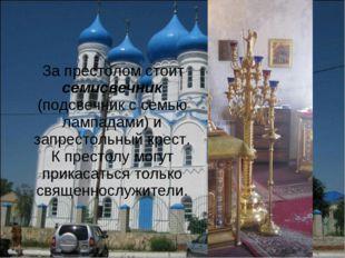 За престолом стоит семисвечник (подсвечник с семью лампадами) и запрестольны