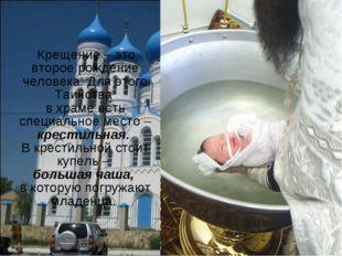 Крещение – это второе рождение человека. Для этого Таинства в храме есть спе