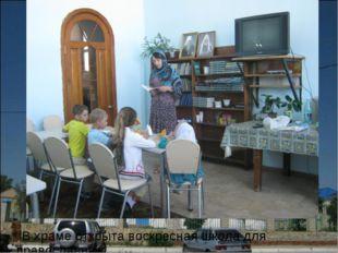 В храме открыта воскресная школа для православных.