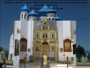 В храме мы видим множество святых икон. Это не только изображения святых, а к