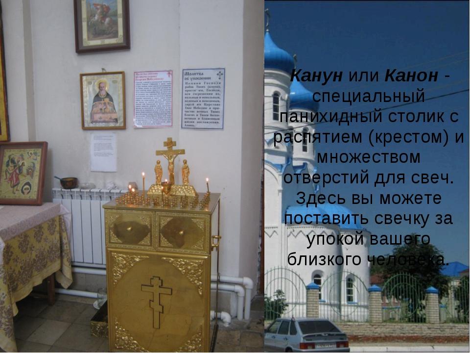 Канун или Канон - специальный панихидный столик с распятием (крестом) и множ...