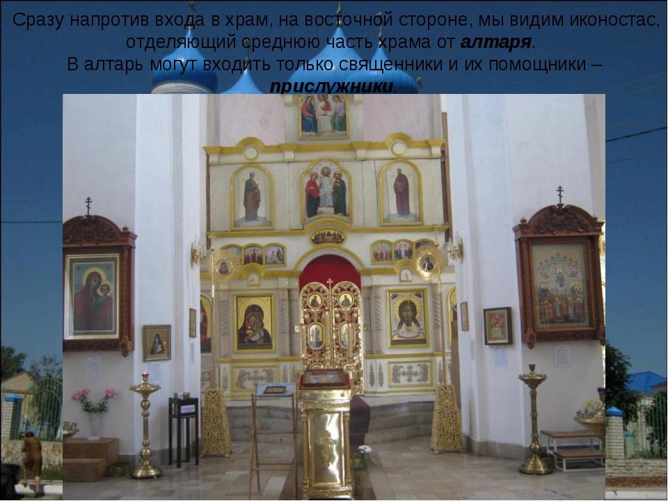 Сразу напротив входа в храм, на восточной стороне, мы видим иконостас, отдел...