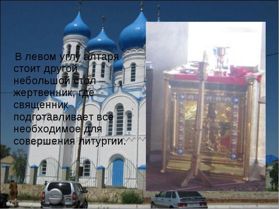 В левом углу алтаря стоит другой небольшой стол – жертвенник, где священник...