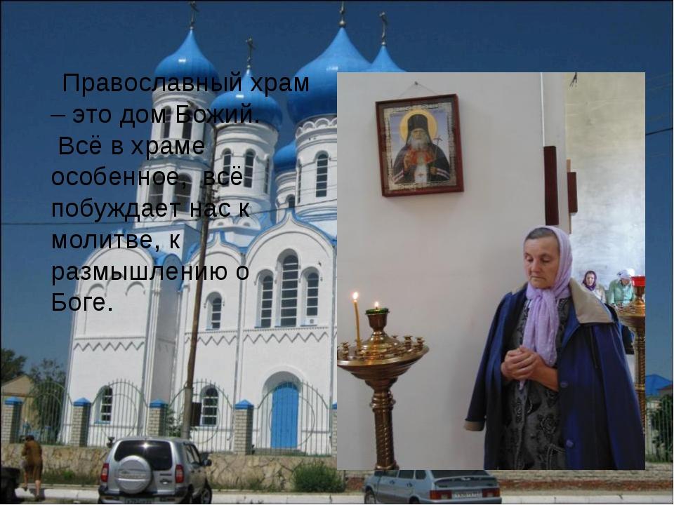 Православный храм – это дом Божий. Всё в храме особенное, всё побуждает нас...