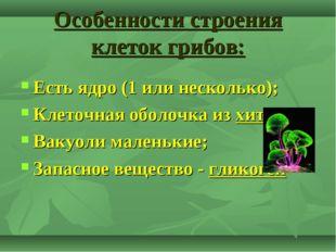 Особенности строения клеток грибов: Есть ядро (1 или несколько); Клеточная об