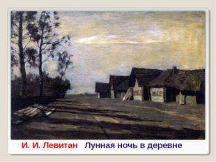 И. И. Левитан Лунная ночь в деревне