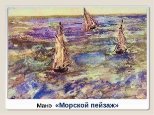 Манэ «Морской пейзаж»