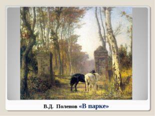 В.Д. Поленов «В парке»