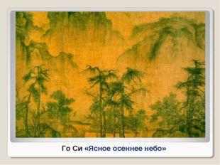 Го Си «Ясное осеннее небо»