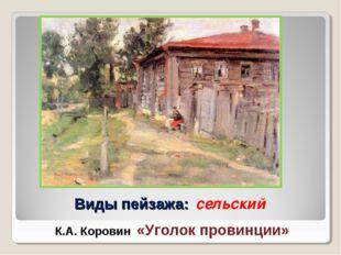 Виды пейзажа: сельский К.А. Коровин «Уголок провинции»