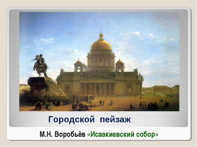 Городской пейзаж М.Н. Воробьёв «Исаакиевский собор»