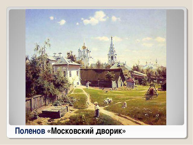 Поленов «Московский дворик»